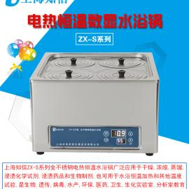 知信仪器恒温水浴锅实验室不锈钢水浴锅恒温水箱4孔ZX-S24