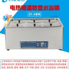 恒温水浴锅ZX-S26 浙江知信