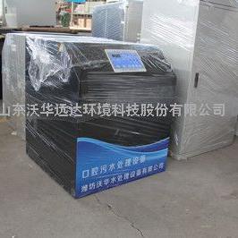 北京口腔专用污水处理设备价格