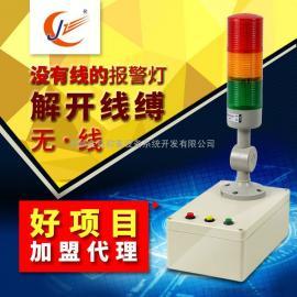 金钻无线报警灯/无线信号装置JZD50-LED3替代有线报警灯
