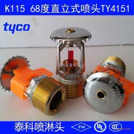 TY4151美国泰科68度直立式洒水喷头K115消防喷淋头FM&UL认证可靠