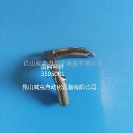 GK35-2C反向缝包机,GK35-2C配件3505081F