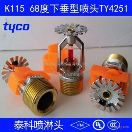 TY4251美国泰科68度下垂型洒水喷头K115消防喷淋头FM&UL认证可靠