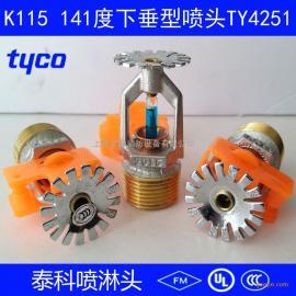 TY4251美国泰科141度下垂型洒水喷头K115消防喷淋头FM&UL认证