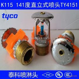 TY4151美国泰科141度直立式洒水喷头K115消防喷淋头FM&UL认证