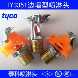泰科边墙型喷淋头ZSTBS15-68℃侧喷 TY3351消防喷头FM&UL认证可靠