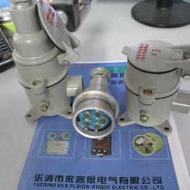 无火花型防爆插销BCZ53移动式防爆插座防爆连接器防爆插接装置