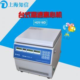 知信仪器高速离心机大容量离心机电动离心机美容H2518D