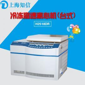 高速冷冻离心机H2518DR浙江知信