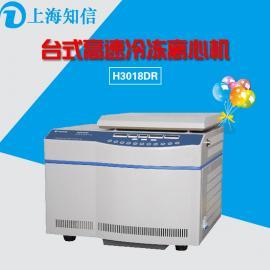 知信仪器高速冷冻离心机医用科研实验美容离心机H3018DR
