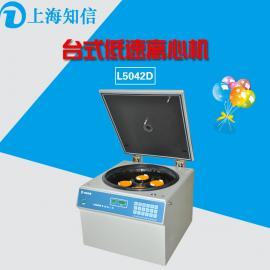 低速台式离心机L5042D 浙江知信