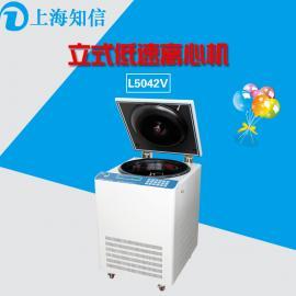 知信仪器低速立式离心机医用实验美容科研离心机L5042V