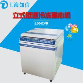 低速冷冻离心机L6042VR 浙江知信