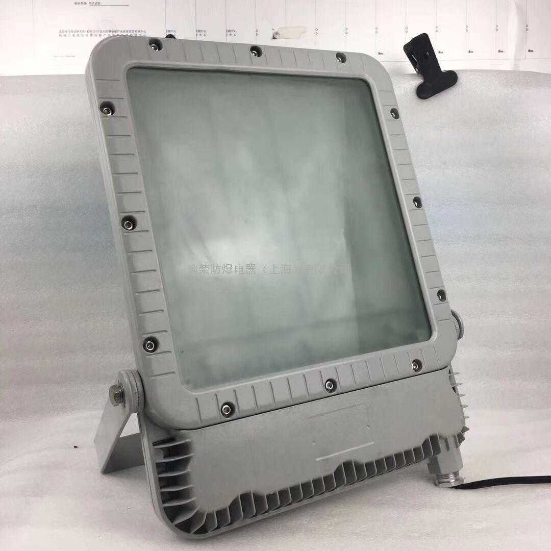 湖北专业280瓦LED防爆泛光灯渝荣防爆特价