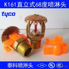 美国泰科K161直立式喷淋头TY5151消防洒水喷头68度FM认证喷头