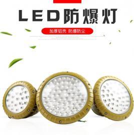 50W60W70W节能LED防爆灯免维护LED防爆照明灯厂房仓库马路灯