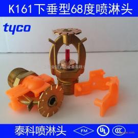 美国泰科K161下垂型喷淋头TY5251消防洒水喷头68度FM认证喷头