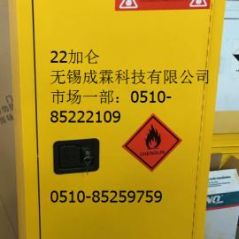 北京成霖牌危化品防爆柜|全钢全层结构22加仑-证书齐全-防火防爆