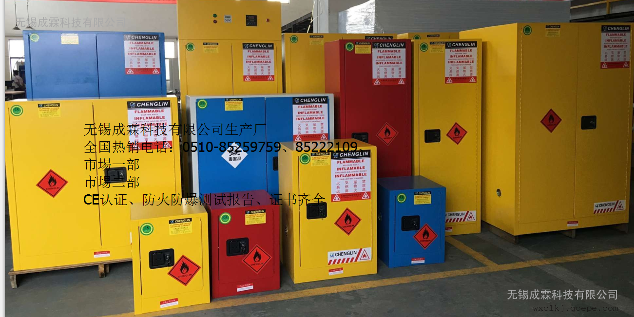 90加仑防火安全柜|60加仑防火安全柜-现货报价|促销