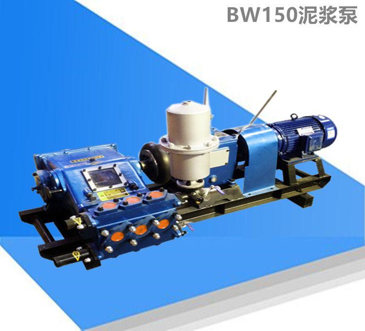 BW150泥浆泵BW250泥浆泵厂家