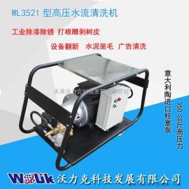 沃力克WL3521高压清洗机 工业设备除漆除锈清洗用! 厂家直销!