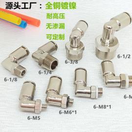 全铜镀镍气管接头气动旋转接头PL6-M5 M6 M8 M10 M12*1公制接头