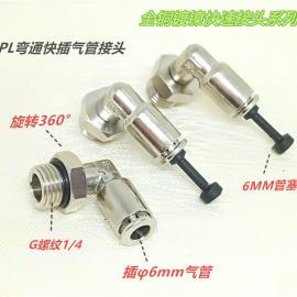 气动接头PL6-G01 02快速接头g螺纹带O型密封圈带管塞气管接头