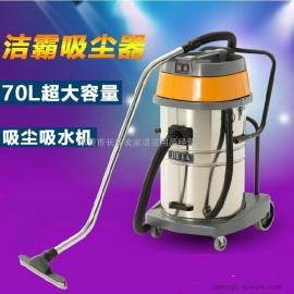 东莞洁霸吸尘吸水机BF502工业吸尘器70L工厂酒店宾馆用