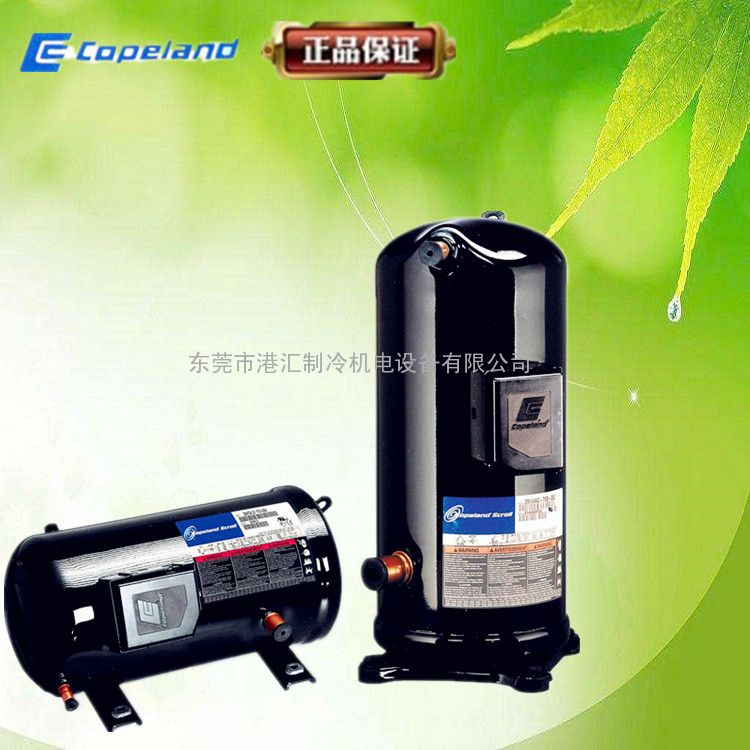 原装美国谷轮ZP54K5E-TFD谷轮4.5匹R410制冷压缩机