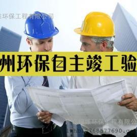 惠州仲恺惠城环保自主竣工验收的程序详细介绍
