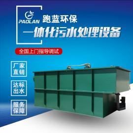 居民生活污水处理设备/地埋式污水处理设备跑蓝一级A排放