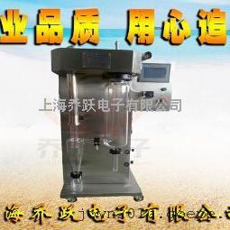 小型喷雾干燥机上海乔跃厂家直销