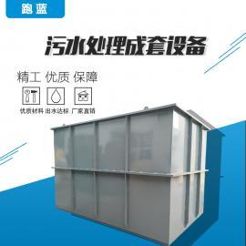 洗衣店废水处理设备/洗衣厂小型废水处理设备一体化厂家 跑蓝