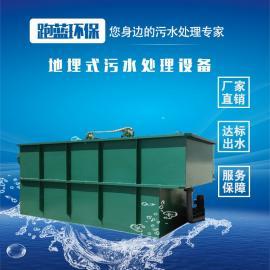 汽修厂洗车废水处理设备一体化山东跑蓝 pl一级A达标