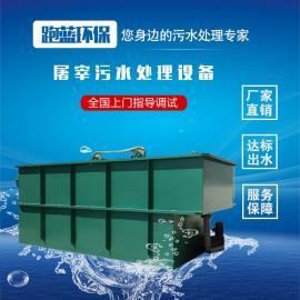 如何处理屠宰废水_pl专业定制屠宰污水处理设备