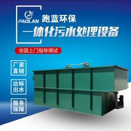 化学制药废水处理工艺/制药废水处理设备 山东跑蓝 出水达标