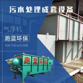造纸废水处理工艺成熟 上门安装 /造纸污水处理 厂家跑蓝