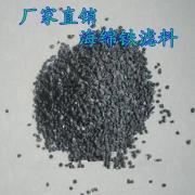 西宁海绵铁滤料生产工艺,西宁海绵铁锅炉除氧剂规格