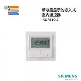 带液晶显示的嵌入式 室内温控器RDF510.2