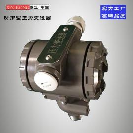 供应带显示压力变送器 智能型 高精度 高稳定性压力变送器厂家