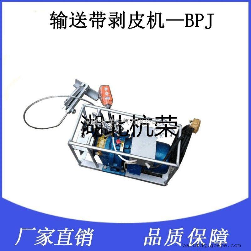普通输送带剥皮机BPJ-3皮带剥皮机