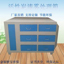 工业空气净化器活性炭吸附箱环保设备厂家