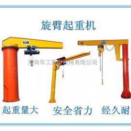 250kg定柱式悬臂吊 单臂吊 旋臂起重机 悬臂吊厂家