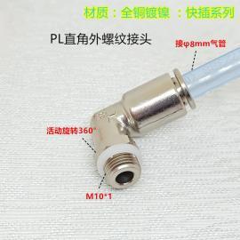 直销金属快速接头气管接头PL8-M8 M10*1外螺纹旋转接头弯头快插