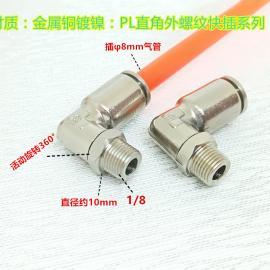 厂家直销直角弯头PL8-01 02 03 04分外螺纹气管接头全铜镀镍快接