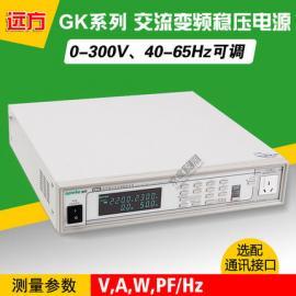 远方仪器GK10005/GK10010/高性能交流变频稳压电源