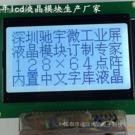 12864 液晶模块 带中文字库 兼容OCMJ4x8C