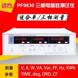 远方PF9830三相 功率测试仪