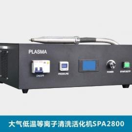 低温宽幅在线等离子清洗机,采用国内外顶尖优质部件