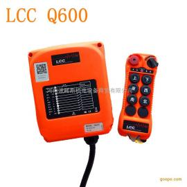 叉车遥控器LCC Q600六键单速叉车单梁用工业遥控器